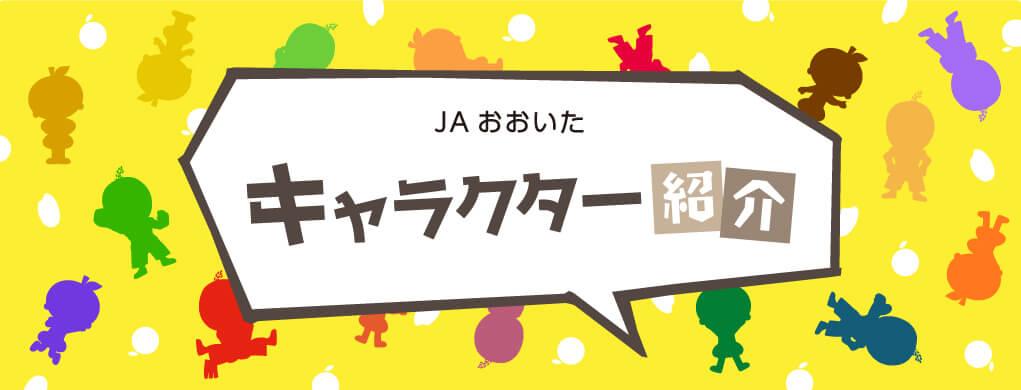 JAおおいた キャラクター紹介
